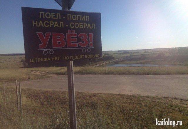 Приколы и маразмы дня по-русски (45 фото)