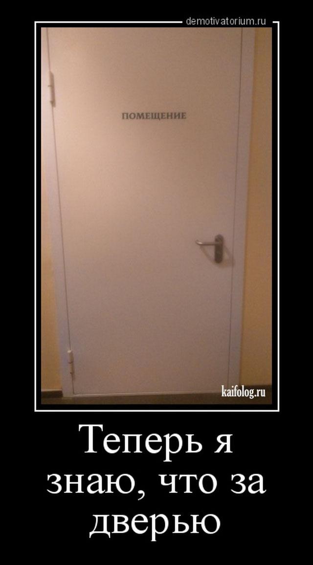 Открытая дверь демотиватор