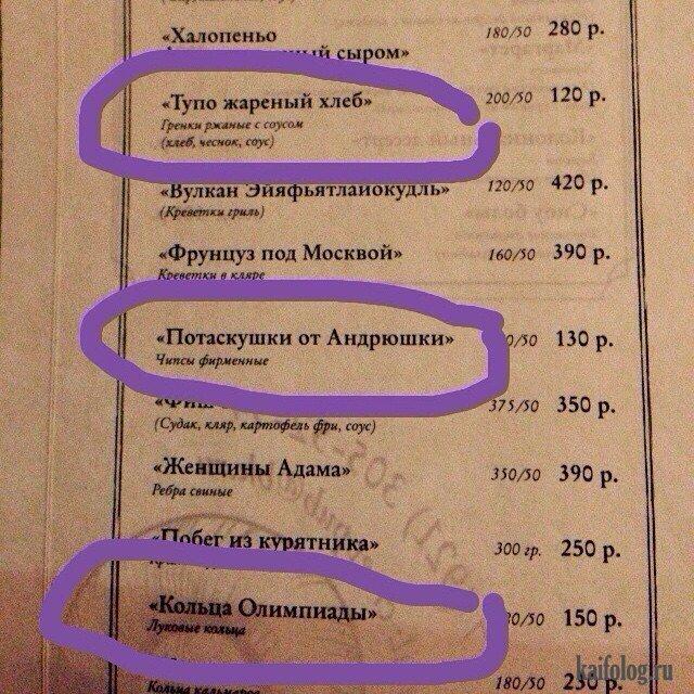 Приколы из меню (40 фото)