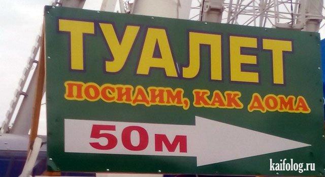 Русские фотоприколы - 337 (80 фото)