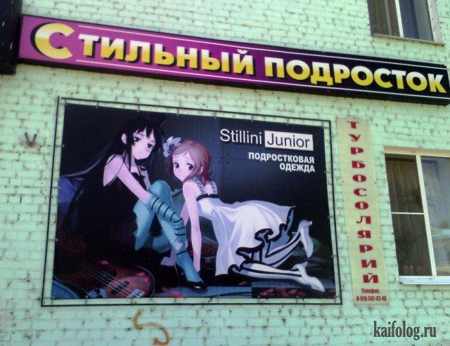 Фотоприколы из России - 335 (75 фото)