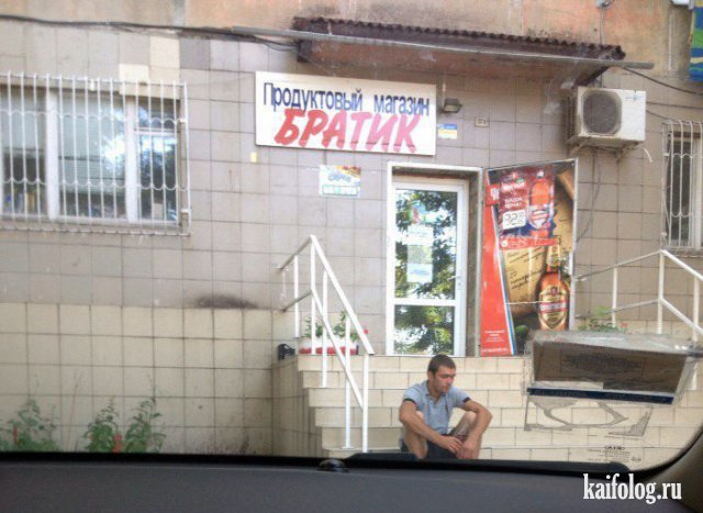 poebki-po-russki