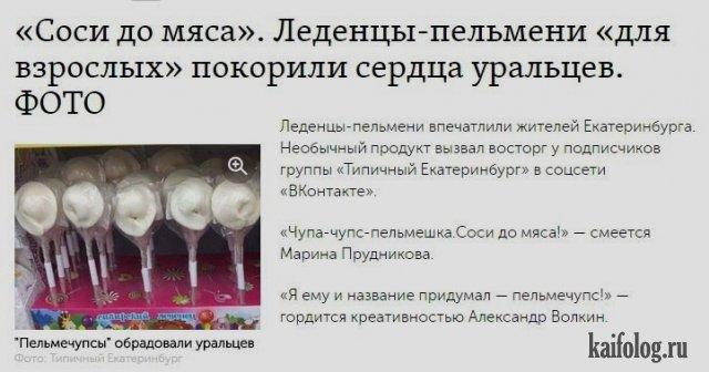 Иные новости (16 фото)