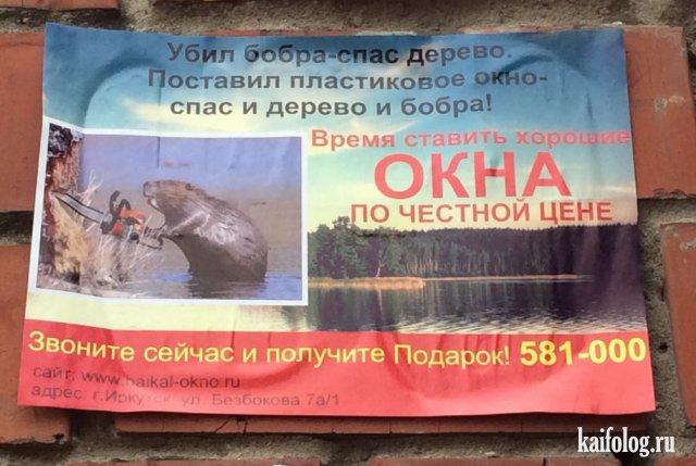 Приколы дня по-русски (55 фото)