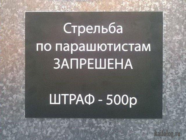 Прикольные объявления (40 фото)
