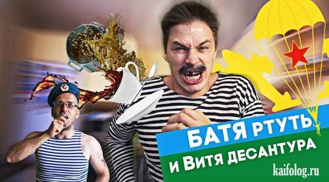 БАТЯ (4 видео)
