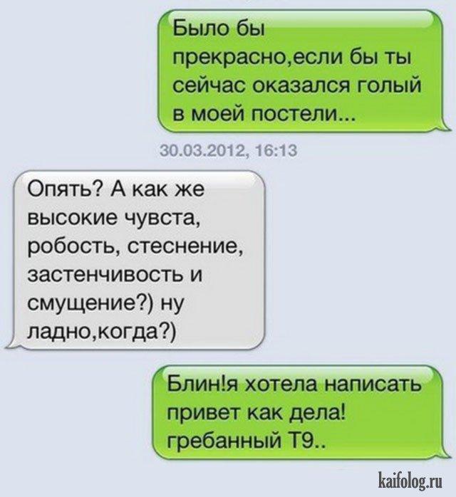 Прикольные СМС (35 картинок)