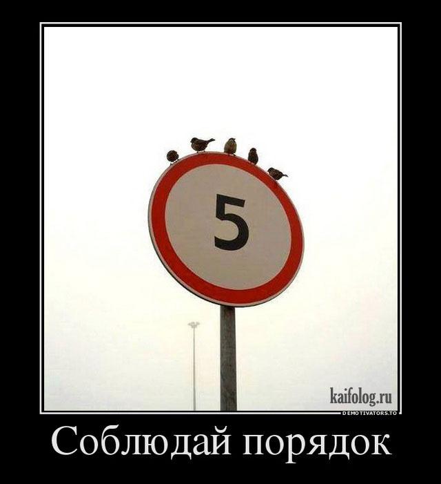 Смешные демотиваторы (45 демок)