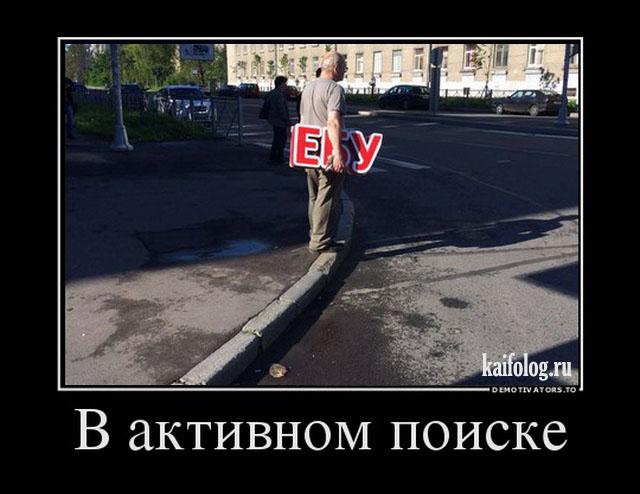 Прикольные русские демотиваторы (45 фото)