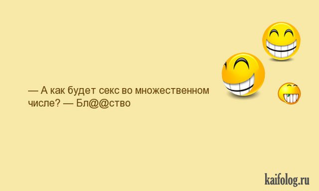 Анекдоты (35 картинок)