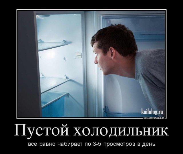 Демотиваторы за неделю - 321 (40 штук)