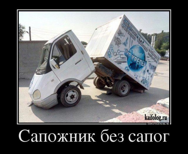 Демотиваторы про Россию - 291 (45 демок)