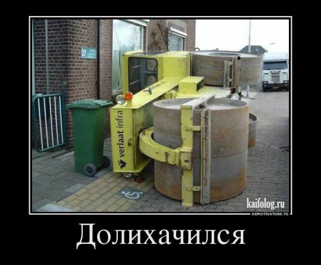 Прикольные демотиваторы (45 штук)