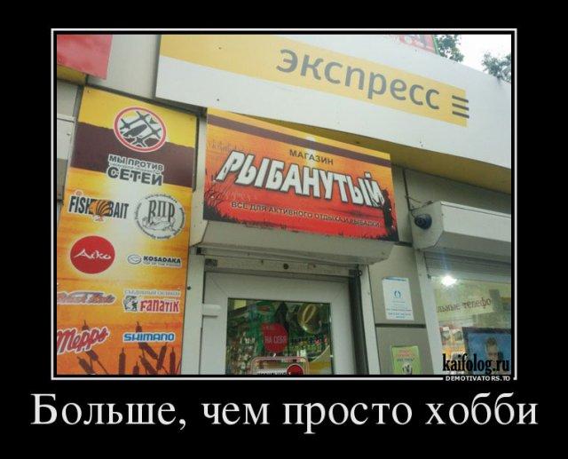 Русские демотиваторы (35 фото)