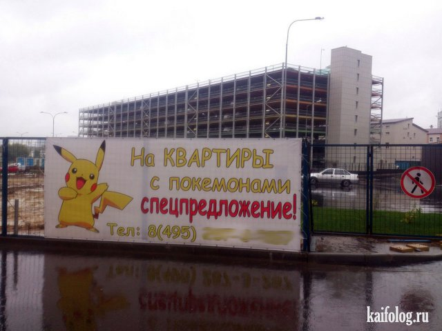 Приколы нашей России (50 фото)