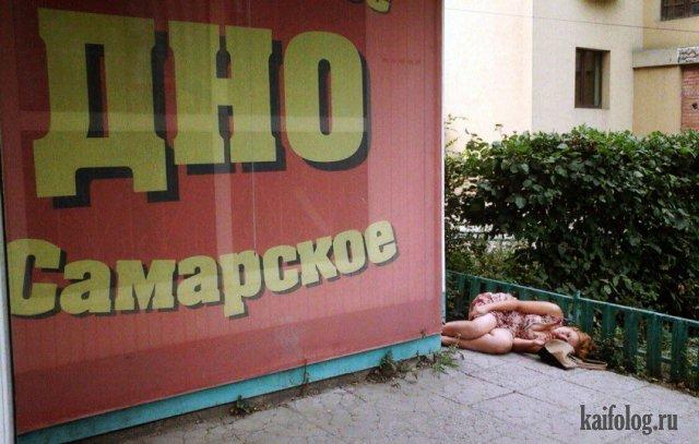 Смешные русские фото (55 приколов)