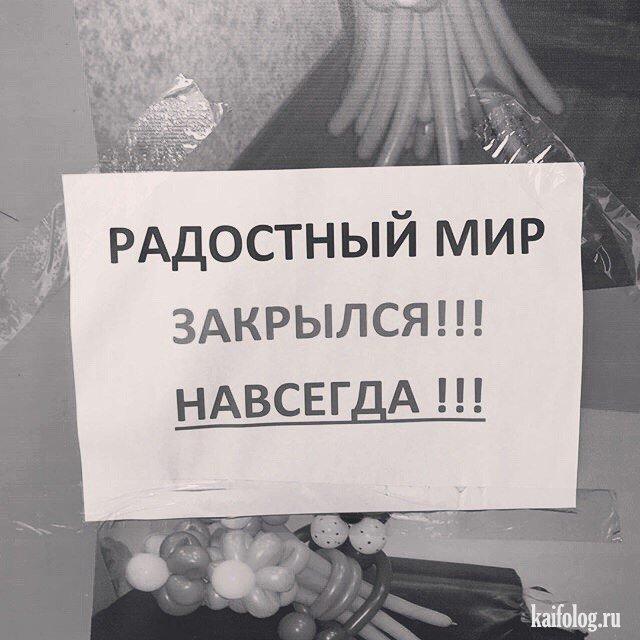Русские приколы недели (60 фото)