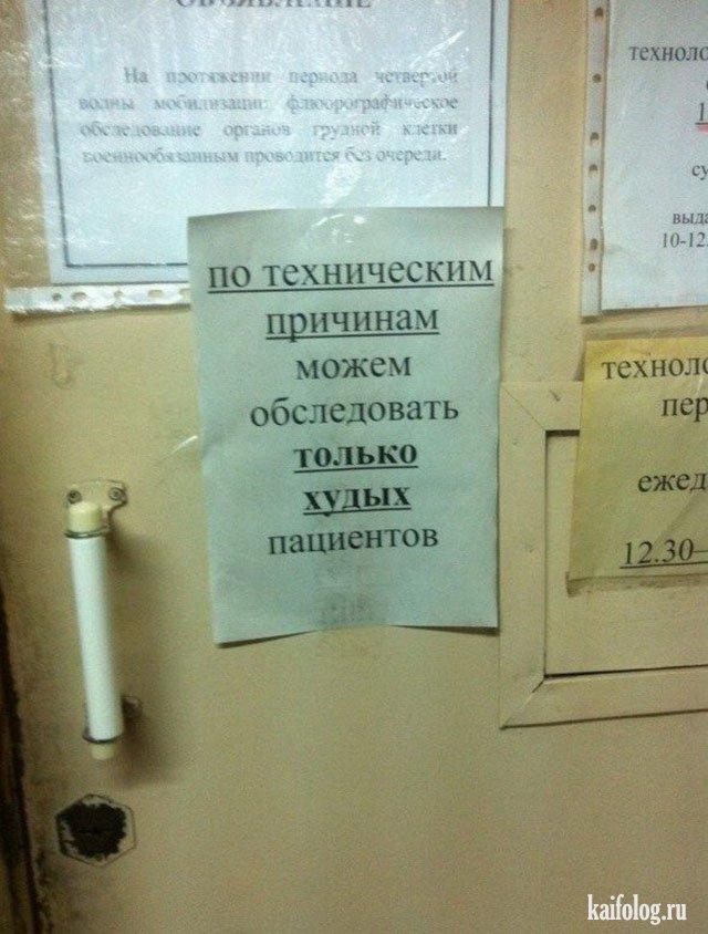 Русские приколы и маразмы (45 фото)