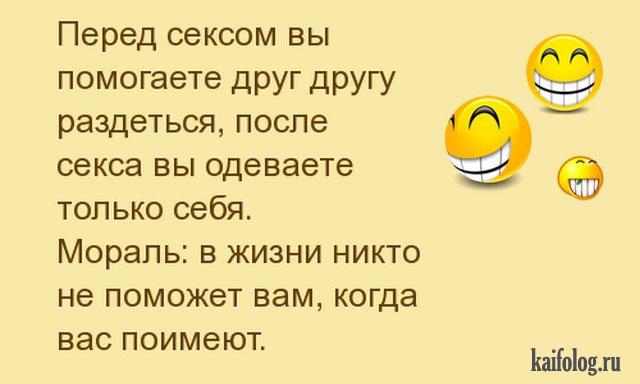 Пошлые анекдоты без цензуры, павлюченкова фото эро