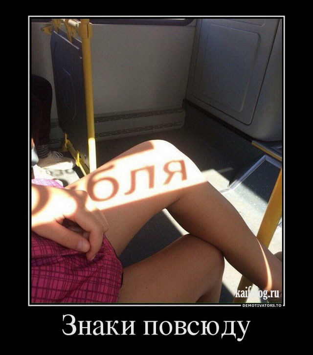 Русская демотивация (45 демотиваторов)