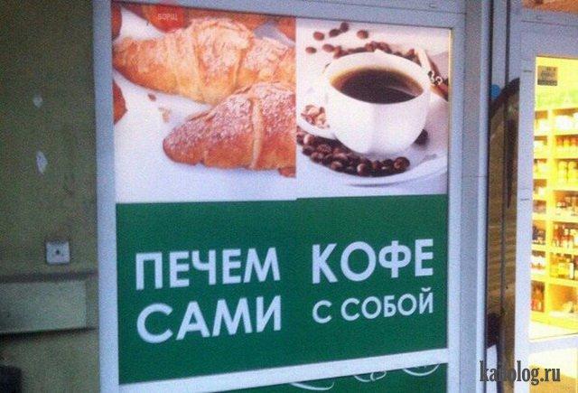 Маразмы недели по-русски (55 фото)