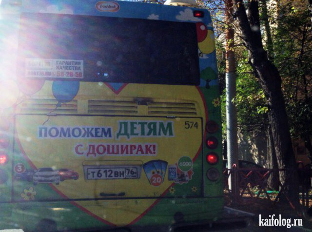 Русские маразмы и приколы в рекламе (40 фото)