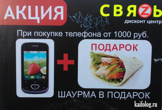 Самые прикольные рекламные акции (40 фото)