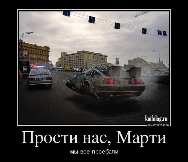 Демотиваторы про русских (45 штук)