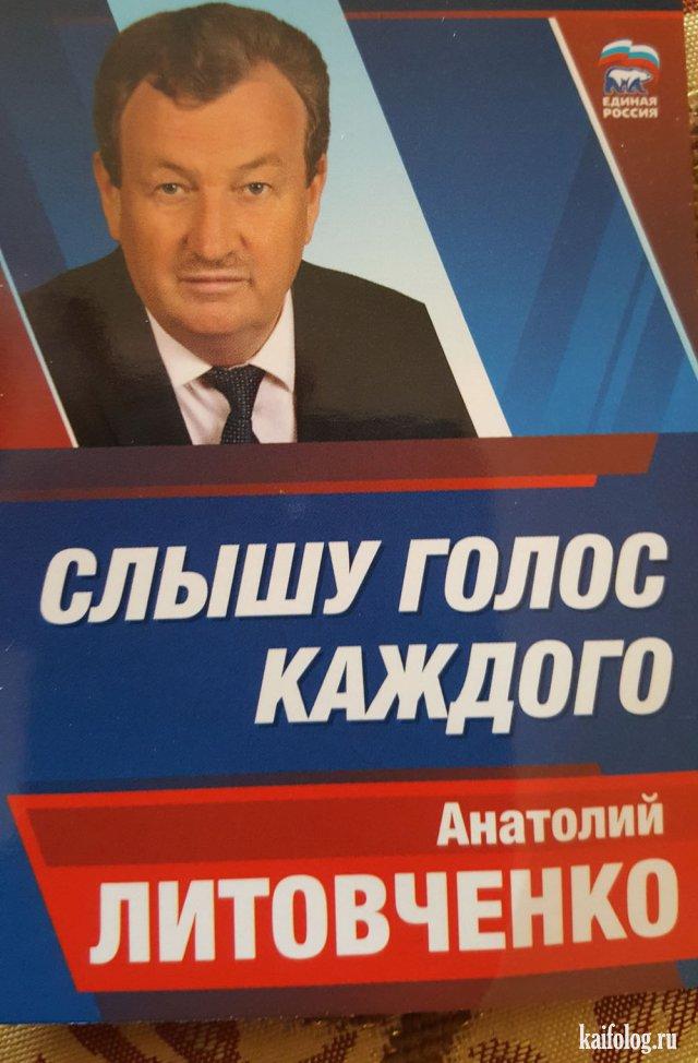 Выборы, выборы - кандидаты... (55 фото)