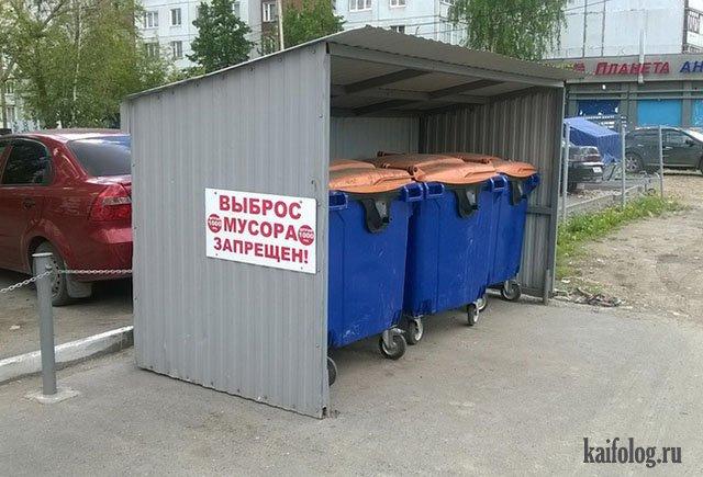Русские фотоприколы (55 фото)