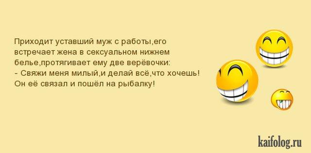 Анеки (35 анекдотов)
