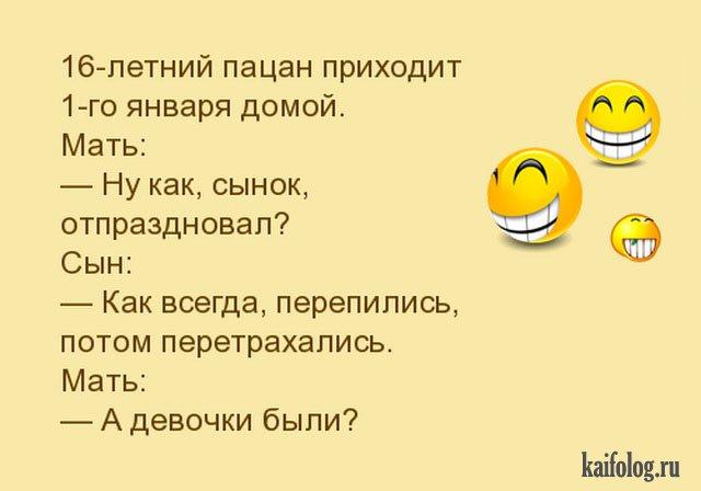 Смешные Анекдоты Про Пошлость