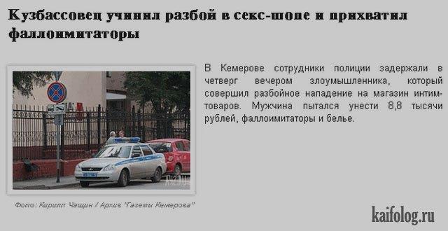 Прикольные новости (15 фото)