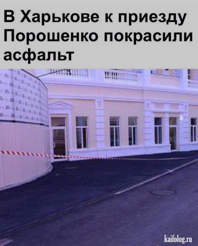 Украинские приколы и маразмы (50 фото)