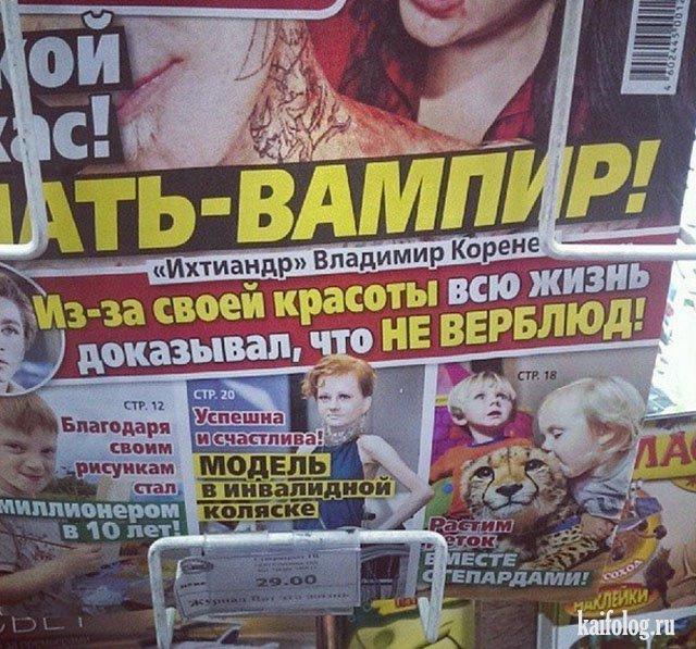 Жёлтая пресса (45 фотографий)