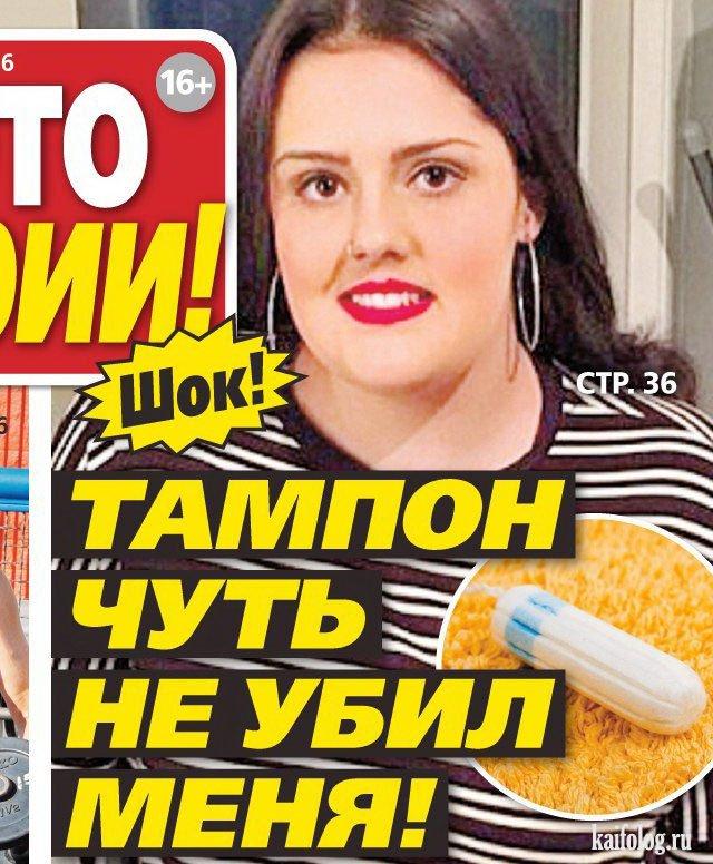 желтая пресса смотреть порно россии