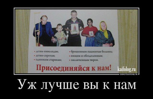 Весёлые русские демотиваторы (45 штук)