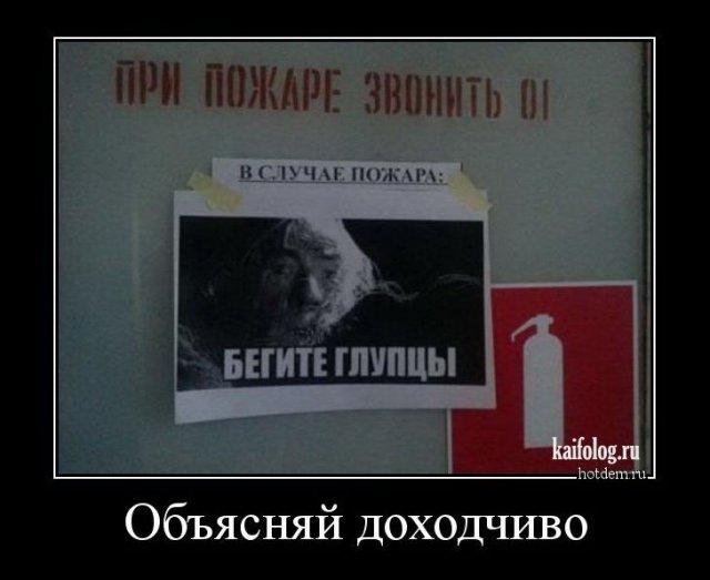 Русские демотиваторы недели (45 фото)