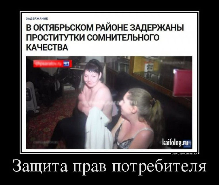 Демотиватор с проституткой