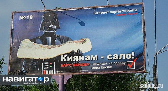 Украинский Дарт Вейдер (35 фото)