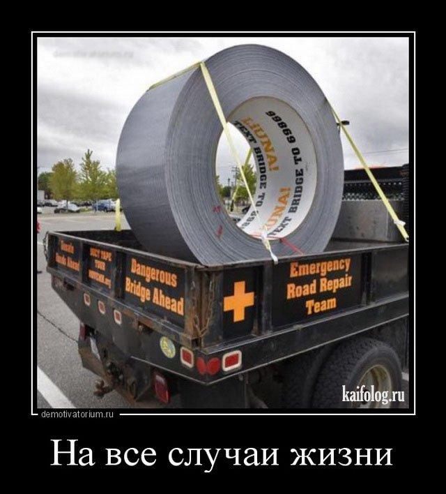 Весёлые демотиваторы (50 штук)