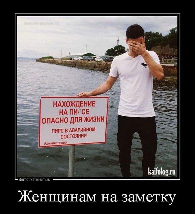Демотиваторы по-русски (40 демотиваторов)