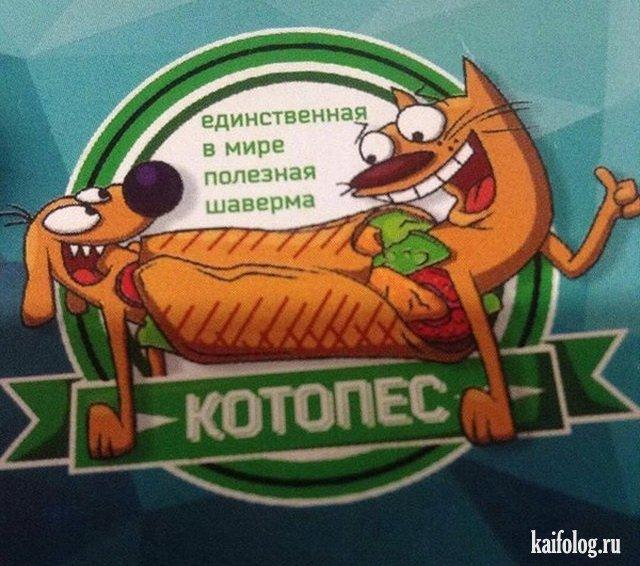 Русские фото приколы (45 фото)