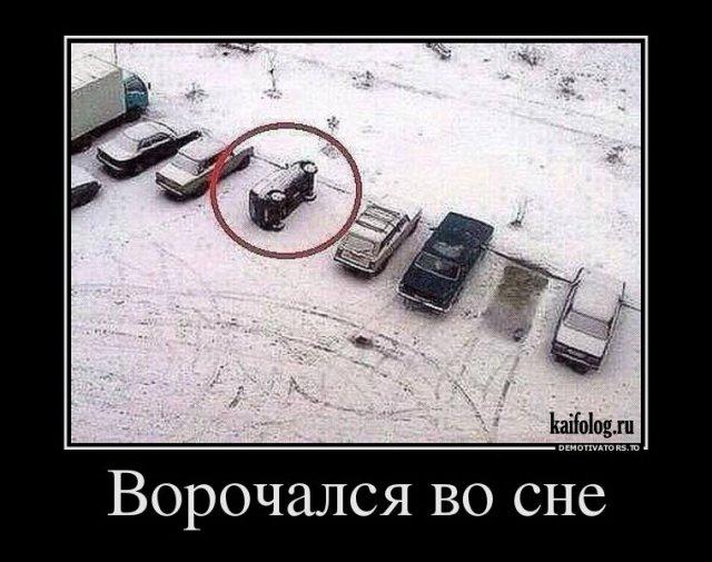 Прикольные демотиваторы про Россию (45 штук)