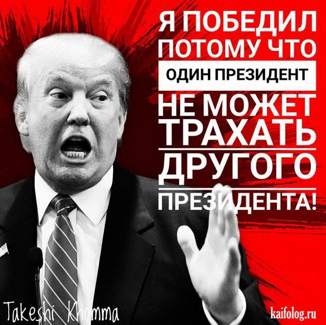 Трамп - президент (40 фото и видео)
