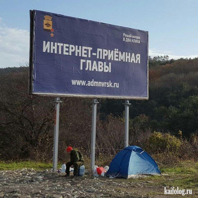 Русские приколы дня (50 фото)