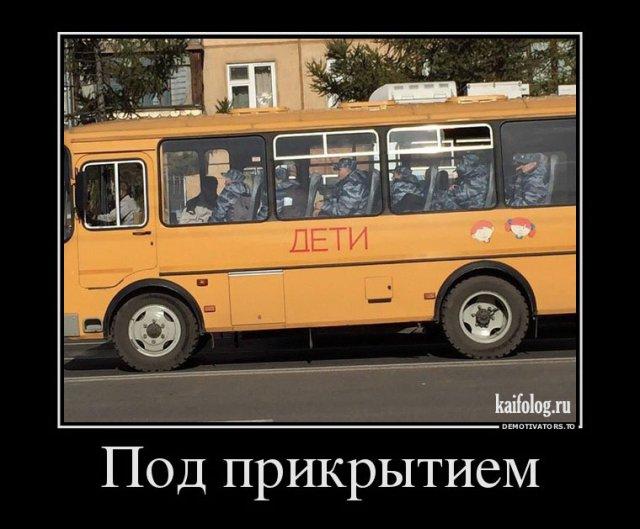 Прикольные русские демотиваторы (45 штук)