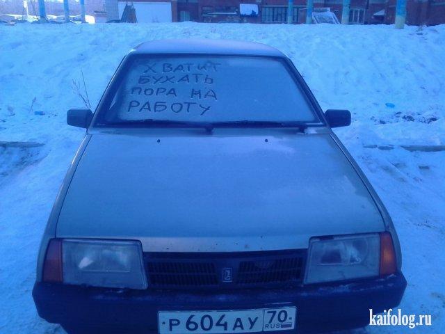 Про русские морозы (45 фото)