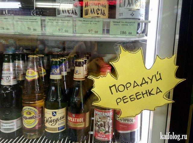 Смешные фото России (55 фотографий)