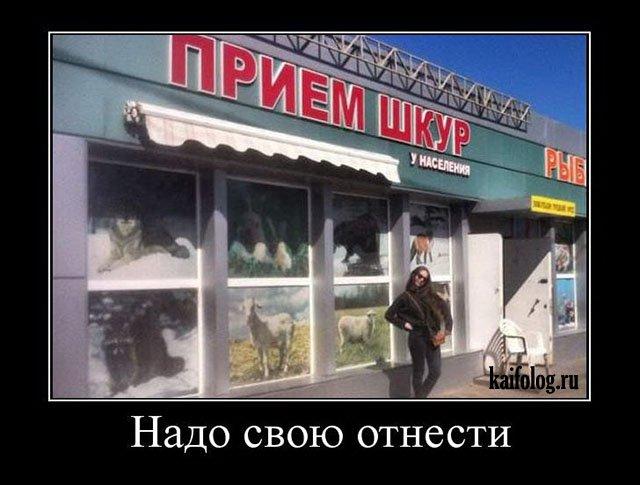 Русские смешные демотиваторы (40 фото)